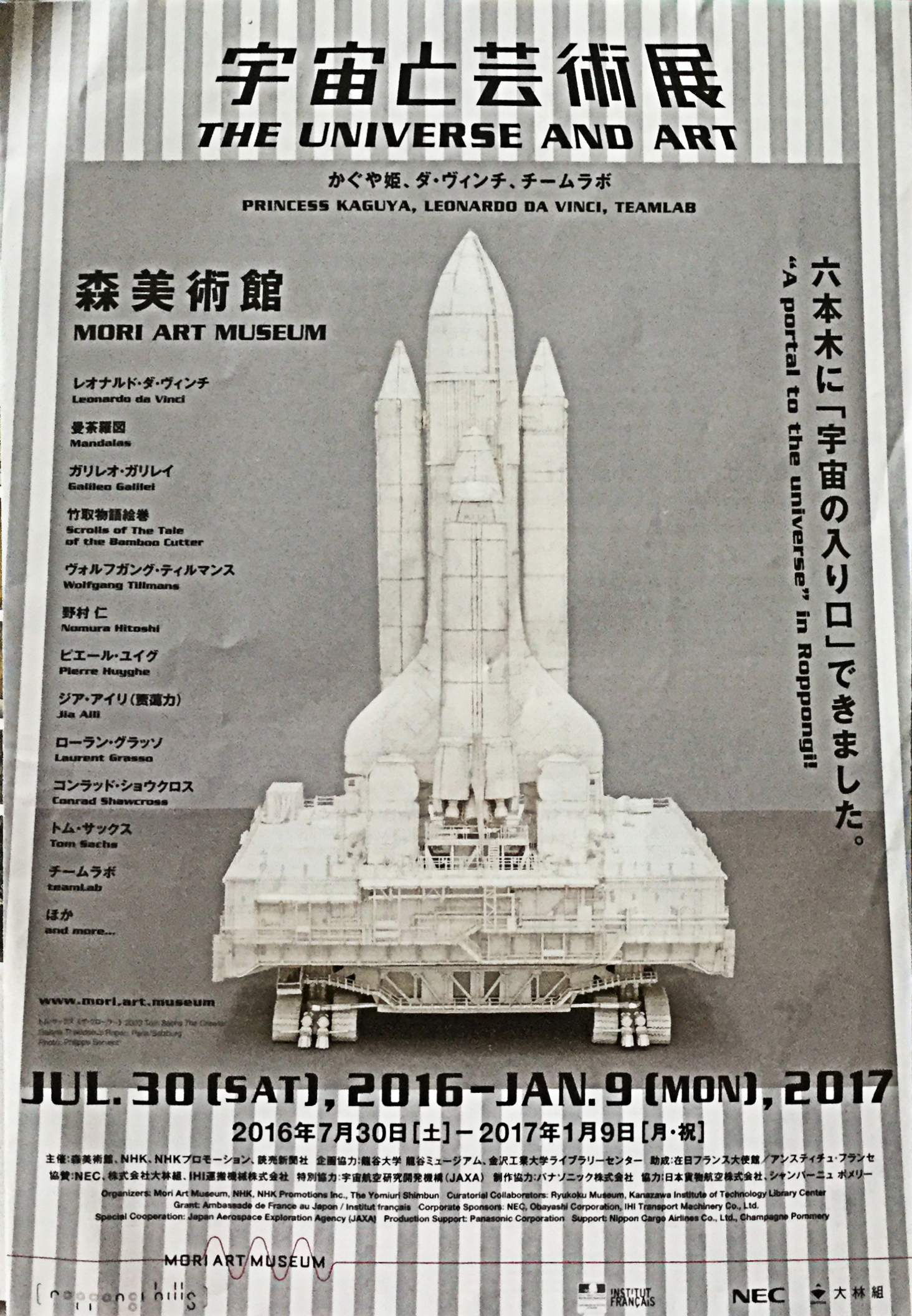 Grey and white stripes narrowing into the distance form the background to this poster featuring a white, scale model of the failed Challenger spacecraft.