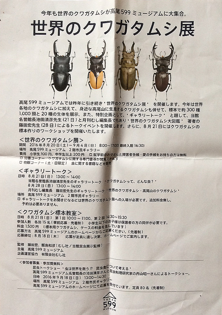 Mostly Japanese text, this poster advertises a bug lecture, with three beautiful illustrations of 'horned' beetles