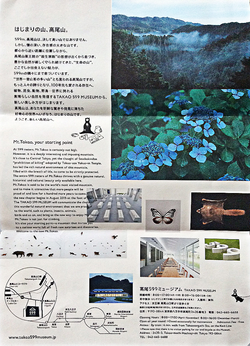 poster showing a misty view over the mountain, a close uo of deep blue hydrangias, map, museum exhibits and text in Japanese and English.